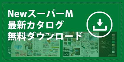 NewスーパーM最新カタログダウンロード