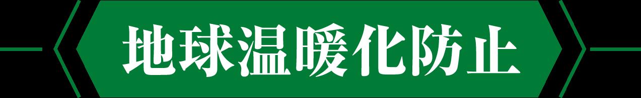 森林資源保護