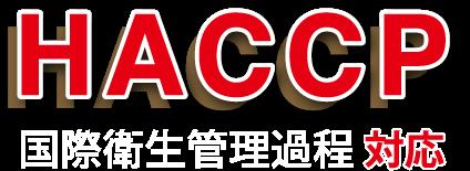 HACCP対応