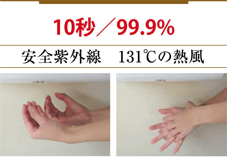 10秒/99.999% 強力除菌