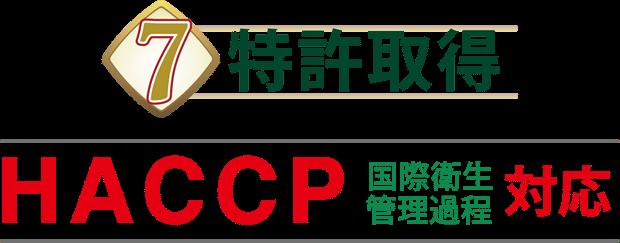 HACCP国際衛生管理過程対応 7特許取得